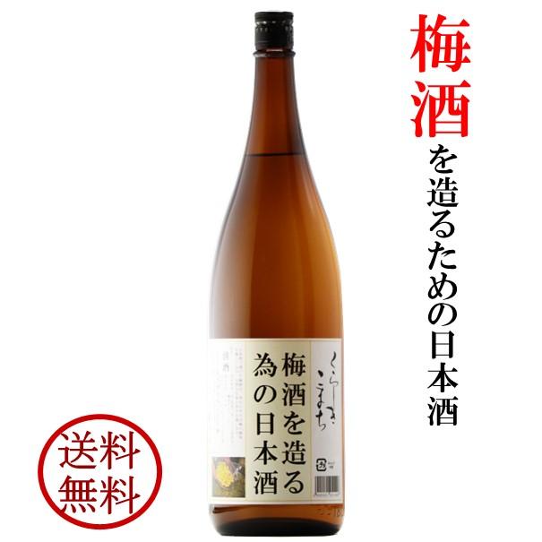 日本酒 梅酒をつける酒 送料無料