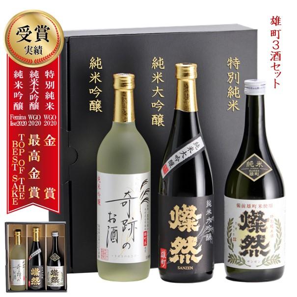 日本酒 飲み比べセット 純米大吟醸 純米 ギフト プレゼント贈物 宅飲み 歳暮 中元 父の日 雄町 送料無料