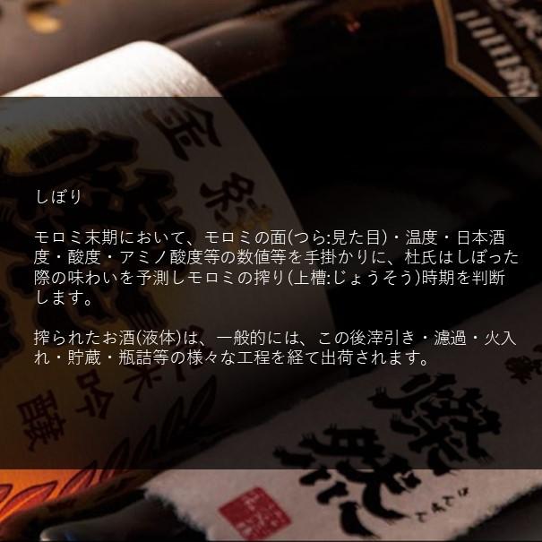 純米 雄町 80 木村式奇跡のお酒 1.8L ご自宅用 宅飲み 日本酒 地酒 倉敷 岡山
