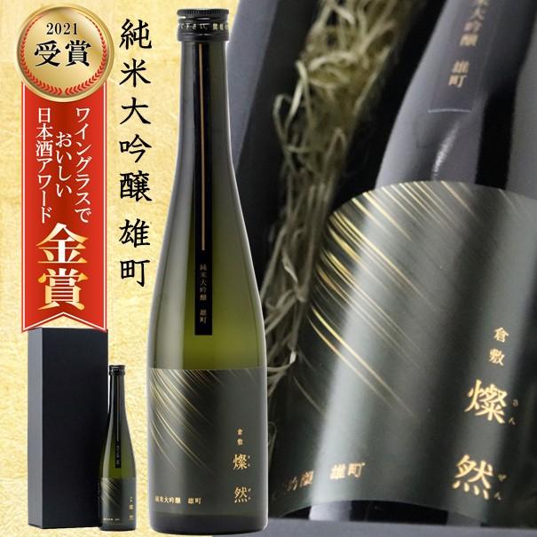 日本酒 純米大吟醸 ギフト プレゼント 贈物 宅飲み 歳暮 中元 父の日 雄町 送料無料