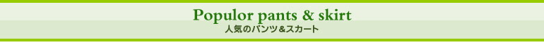 人気のパンツ&スカート