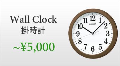 掛時計5000円以下