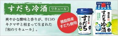 徳島県産すだち使用「すだち冷酒」