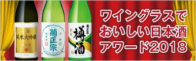 ワイングラスでおいしい日本酒アワード2018