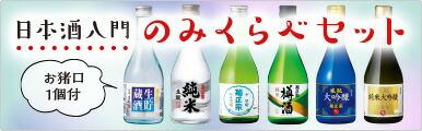 日本酒入門「のみくらべセット」