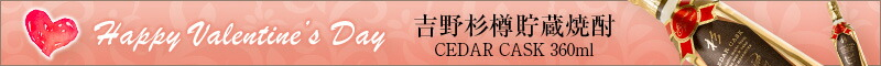Happy Valentine's Day 吉野杉樽貯蔵焼酎 CEDAR CASK 360ml
