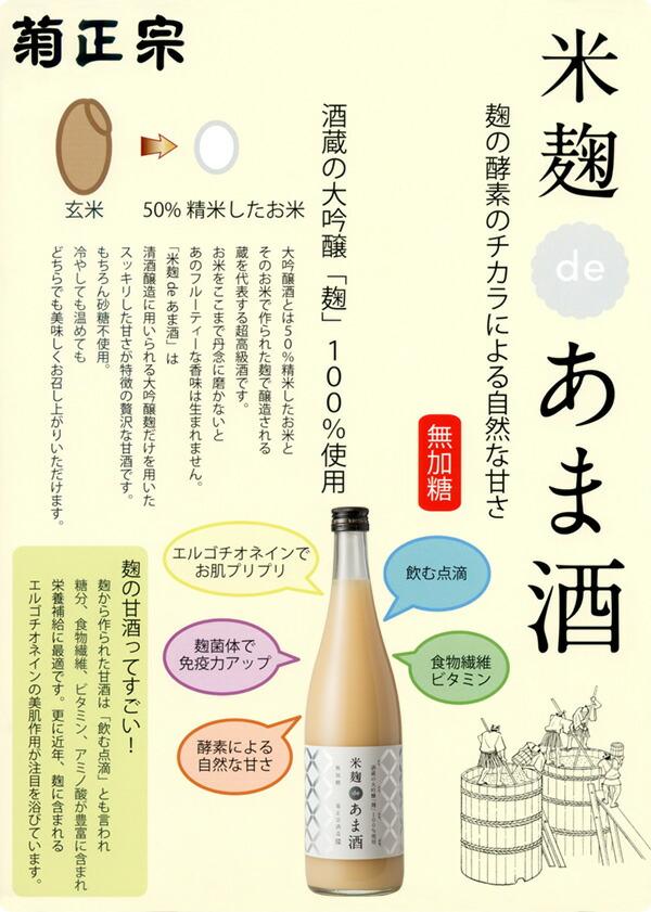 米麹deあま酒
