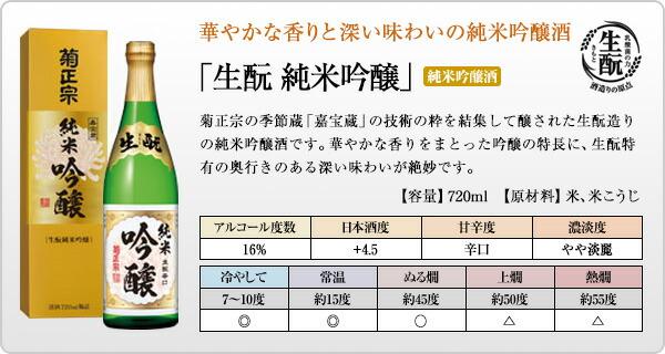 生もと 純米吟醸720ml