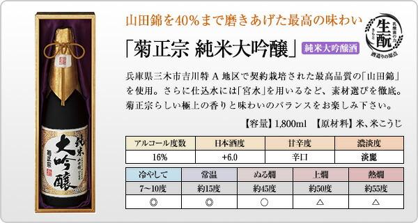 菊正宗 純米大吟醸1.8L