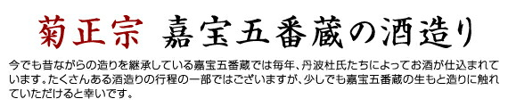 菊正宗嘉宝五番蔵の酒造り