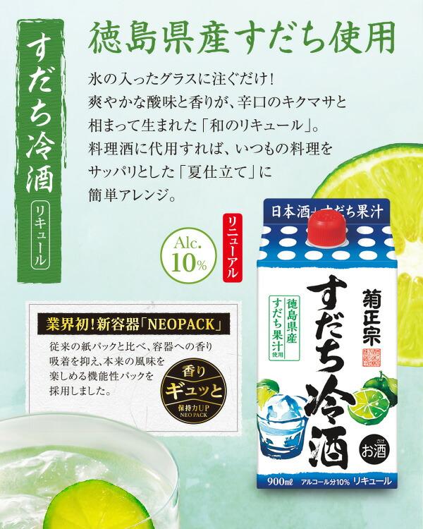 徳島県産すだち使用 氷の入ったグラスに注ぐたけ!