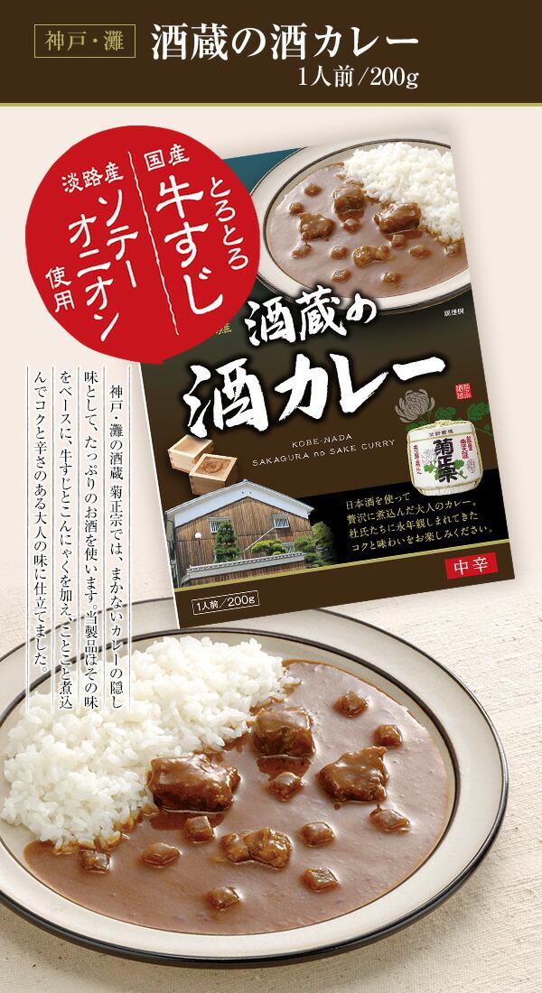 神戸・灘 酒蔵の酒カレー 国産とろとろ牛すじ、淡路産ソテーオニオン使用