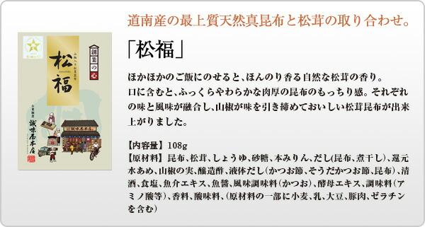 香り高い松茸を厚めに使用し、熟練の職人が三日かけ炊き上げた「誠味 創業の心 松福 108g」