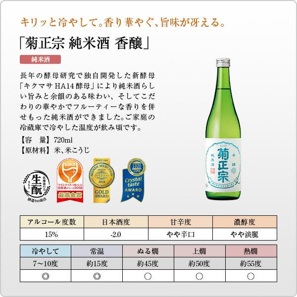 純米酒 香醸 720ml