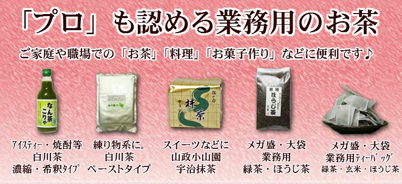 業務用 お茶 お菓子作り 料理用 濃縮茶 抹茶 緑茶 玄米茶 ほうじ茶