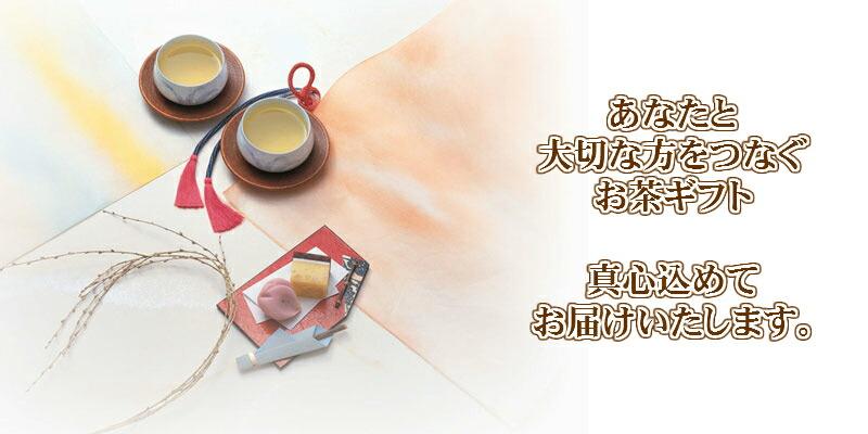 白川茶 高級茶 贈答品 詰め合わせ 日本茶 お茶 ギフト