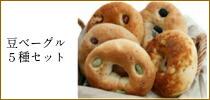 5種の豆ベーグルセット