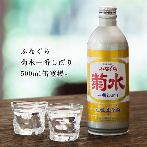 【新発売】ふなぐち 菊水 一番しぼり 500ml 缶