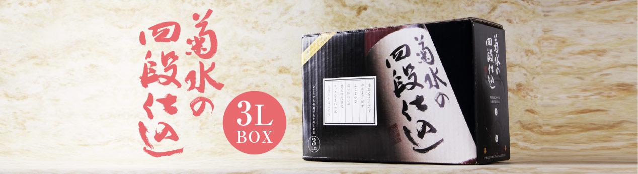 菊水 四段仕込のスマートボックス 3000ml