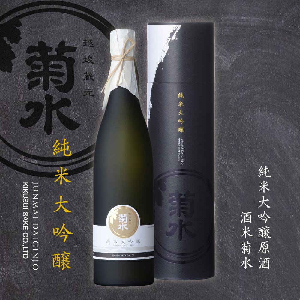 酒米菊水大吟醸原酒