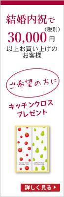 結婚内祝3万円以上ご注文のお客様に粗品プレゼント