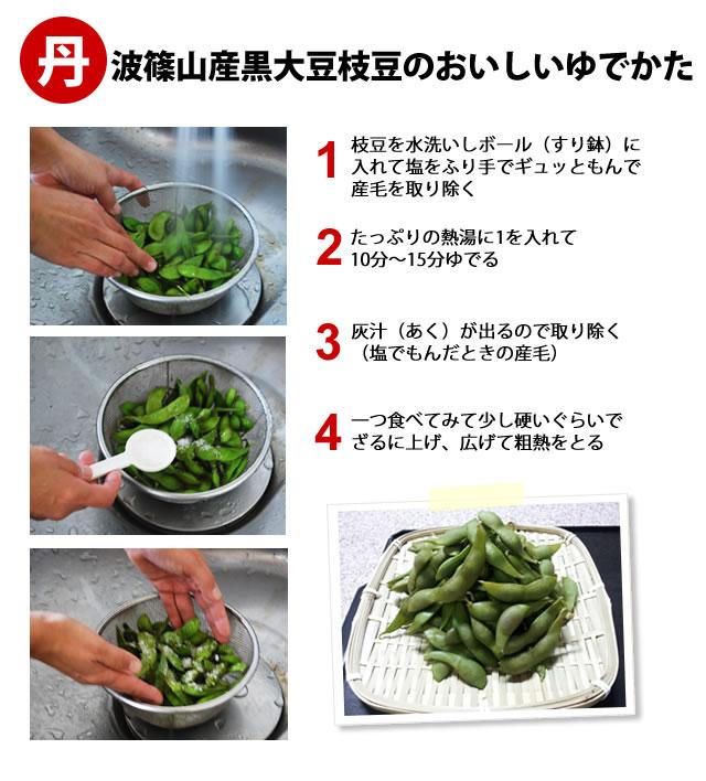 黒大豆枝豆ゆで方レシピ
