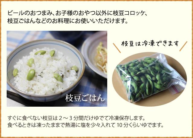 黒枝豆の料理法