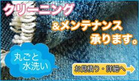 ギャッベ・絨毯のクリーニング