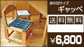 ・送料無料の座布団サイズギャッベ