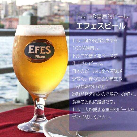 エフェスビールガイド