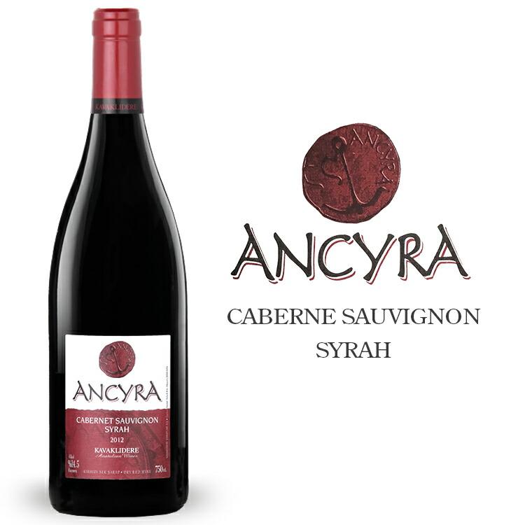 トルコワイン 赤ワイン アンシラ・カベルネソーヴィニヨン-シラー