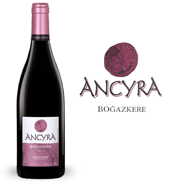トルコワイン 赤ワイン アンシラ・ボアズケレ