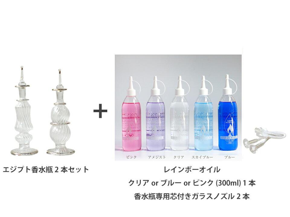 エジプト香水瓶オイルランプセット内容