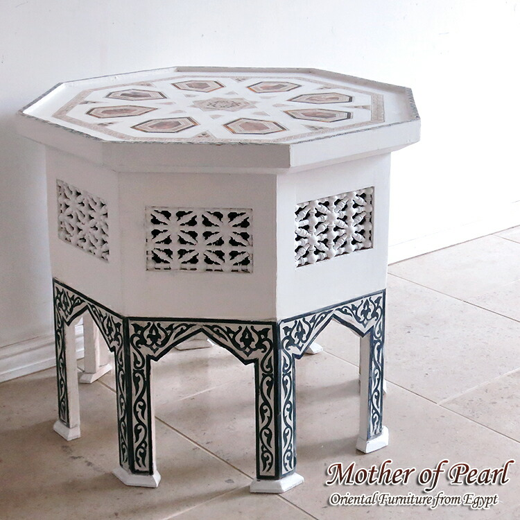 螺鈿家具 Mother Of Pearl エジプト螺鈿の工芸家具・サイドテーブル・ホワイト・