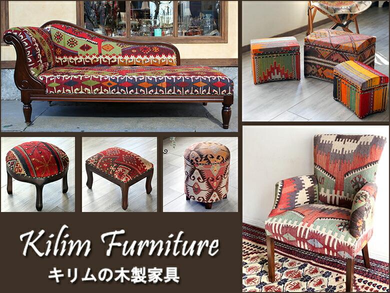 オールドキリムの木製家具