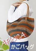アフリカカゴバッグ
