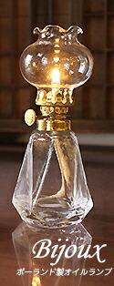 ポーランド製オイルランプ