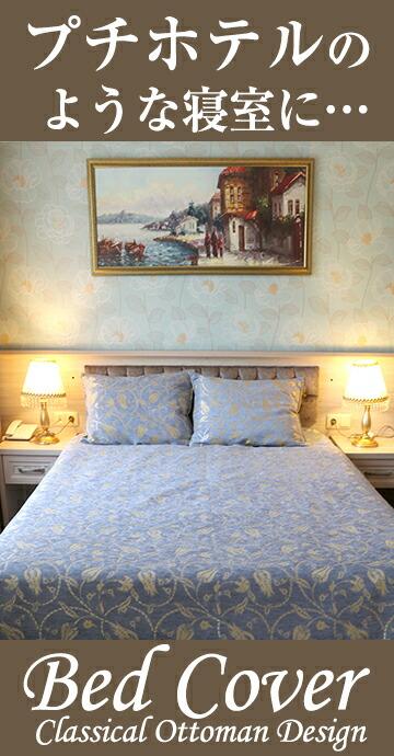 ホテルのようなお部屋に〜ベッドカバー