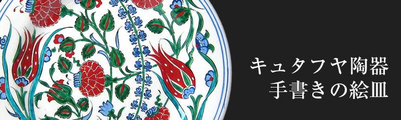 トルコ・キュターヤ陶器 手描き絵皿