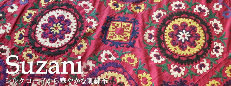 華やかな刺繍布・ウズベキスタンスザンニ