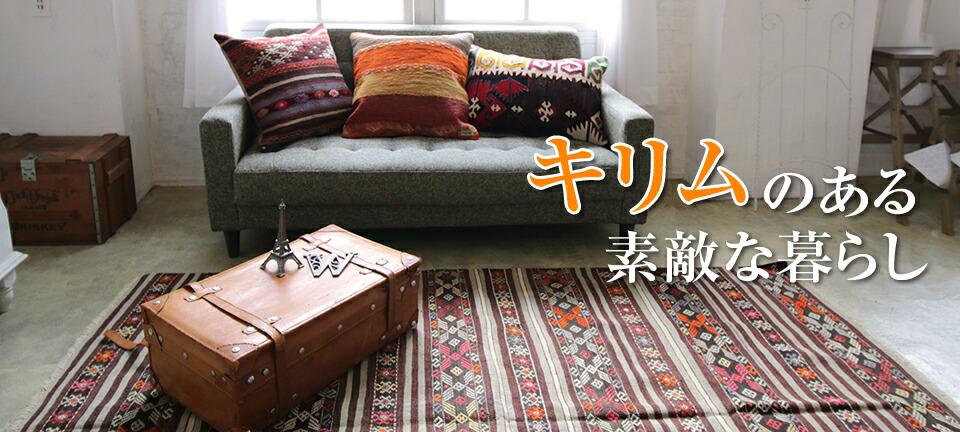 キリムのある素敵な暮らしをご提案。キリム専門店ガラタバザール