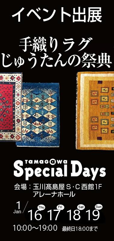 玉川Special Days