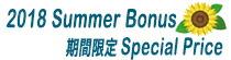 Summer Bonus Sale 2018