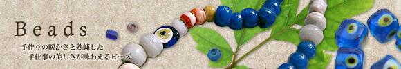 【Beads】ビーズ
