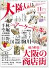 雑誌「大阪人」11月号の商店街特集でキムチランド本店が紹介されました