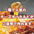 チーズタッカルビのタレ