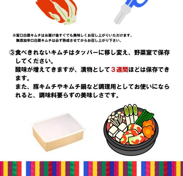 韓国白菜キムチの美味しい食べ方