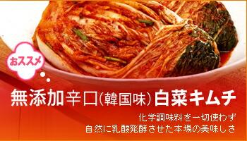 本場韓国味無添加白菜キムチ
