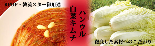 ハンウル白菜キムチ