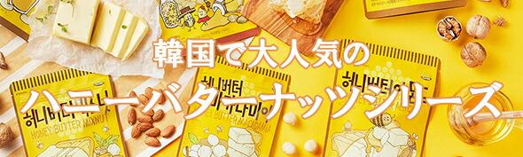 ハニーバターナッツ